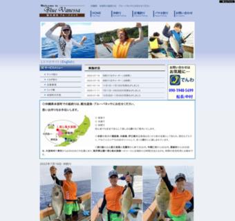 観光遊魚 ブルーバネッサ
