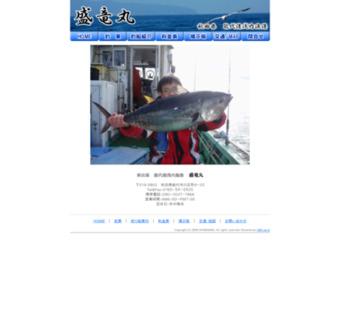 遊漁船 盛竜丸
