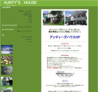 アンティーズハウス