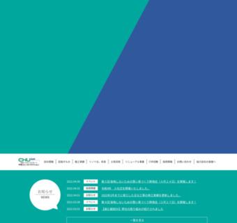 中和開発株式会社
