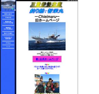 釣り船・智栄丸−Chieimaru−