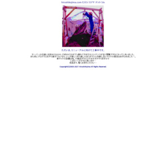 ヒロシコジマ・ドットコム