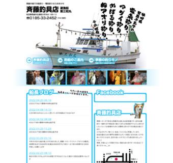 第三和丸・斉藤釣具店