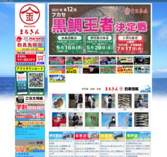 九州の釣り情報サイト!つり具のまるきん