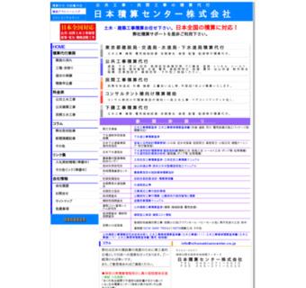 電気 機械 設備 積算代行 日本積算センター