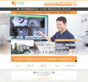 大阪府堺市南区原山台の歯医者 おさむ歯科医院