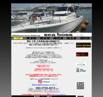 熊本天草 遊漁船 sea boss