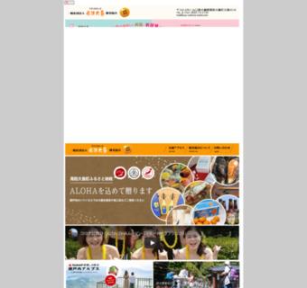 周防大島町観光協会