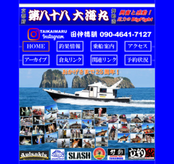 舞鶴の釣り船 大海丸