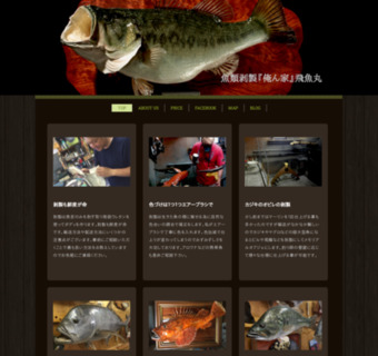 魚類剥製アフターフィッシングギア飛魚丸