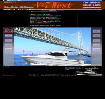 釣り船V−7 West