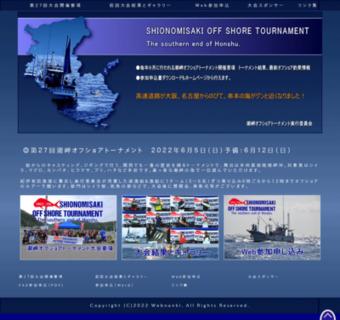 潮岬オフショアトーナメント公式ホームページ