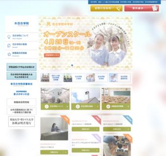 百合学院-兵庫-幼稚園・小学校・中学校・高等学校