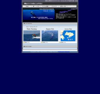 ホエールウォッチング&串本大島、釣り船の一吉丸
