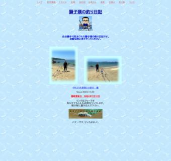 獅子頭の釣り日記