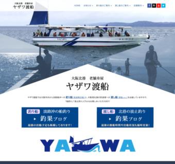 ヤザワ渡船-大阪湾波止釣り情報