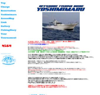 ■遊漁船 芳美丸■