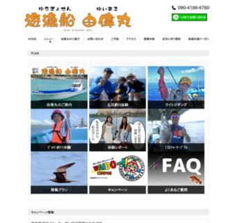 宮古島 遊漁船 由偉丸