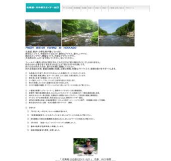 北海道・川の釣りガイド・山口
