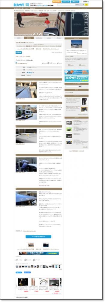 明石市のZ.T.A ひろしゅう様のページで車の凹み修理をご紹介。