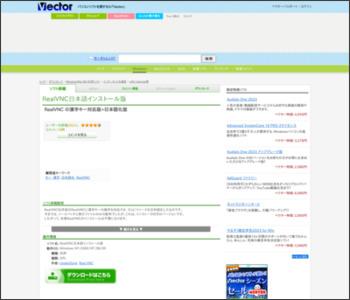 https://www.vector.co.jp/soft/win95/net/se324464.html
