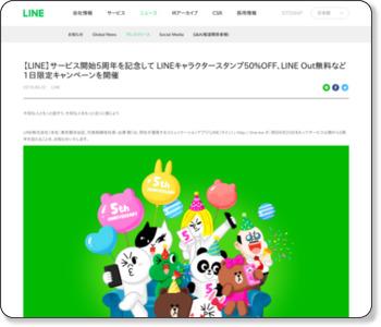 https://linecorp.com/ja/pr/news/ja/2016/1394