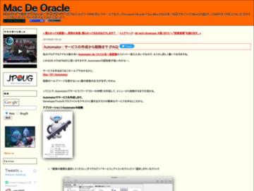 Mac De Oracle: Automator : サービスの作成から削除まで (FAQ)