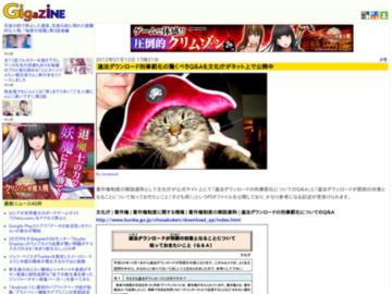 違法ダウンロード刑事罰化の驚くべきQ&Aを文化庁がネット上で公開中 - GIGAZINE