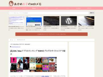 [Å] iOS / Macアプリのランキング TOP5をブログのサイドエリアで紹介 | あかめ女子のWebメモ