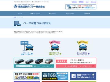 [便利なタクシーサービス] - 奈良近鉄タクシー