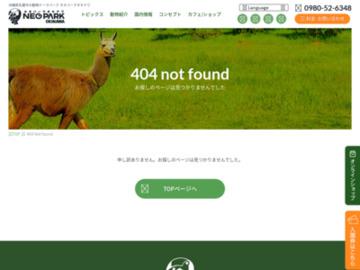 ネオパークオキナワ(名護自然動植物公園)