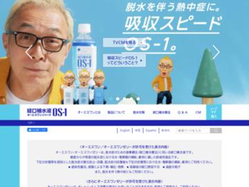 経口補水液「OS-1(オーエスワン)」- 下痢・おう吐・発熱等による脱水状態に|大塚製薬工場
