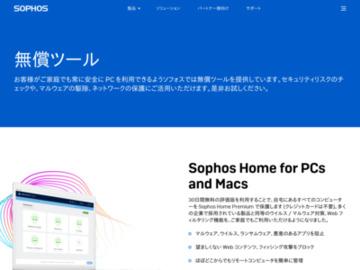 ソフォス無償ツール | 脅威検出と駆除ツール (無償)