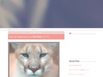 Mac OS X Mountain Lionで動作確認したアプリ|シロクジチュウ。-KEn247-