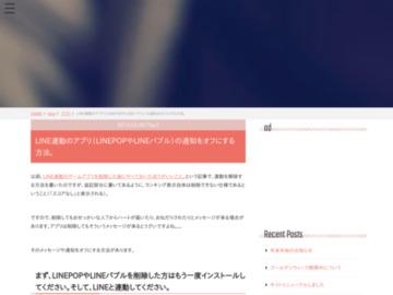 LINE連動のアプリ(LINEPOPやLINEバブル)の通知をオフにする方法。|シロクジチュウ。-KEn247-