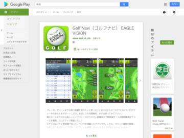 Golf Navi(ゴルフナビ) EAGLE VISION - Google Play の Android アプリ