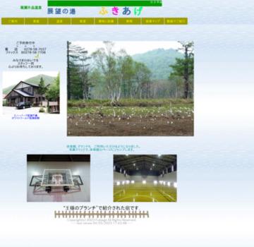 展望の湯 ふきあげ  尾瀬戸倉温泉、宿泊公式サイト