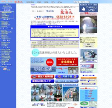 西伊豆堂ヶ島「網元の宿 龍海丸」民宿・渡船・船釣り