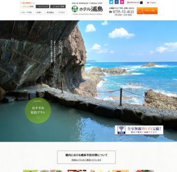 ホテル浦島 公式HP | 大洞窟温泉忘帰洞 南紀勝浦温泉 Hotel Urashima Resort&Spa