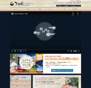 和歌山の旅館で宿泊するなら露天風呂がある|龍神温泉 下御殿【公式サイト】