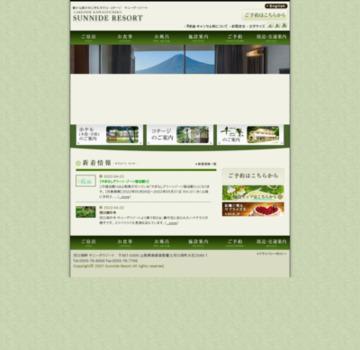 河口湖畔 サニーデ リゾート 公式ホームページ::静かな森の中に佇むホテル・コテージ::トップページ
