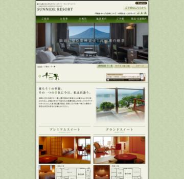 河口湖畔 サニーデ リゾート::静かな森の中に佇むホテル・コテージ::千一景