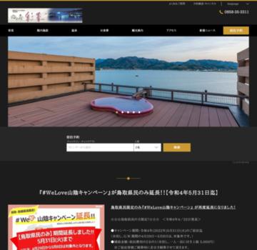 山陰 はわい温泉 湖上露天風呂の旅館|鳥取 ゆの宿 彩香 公式サイト