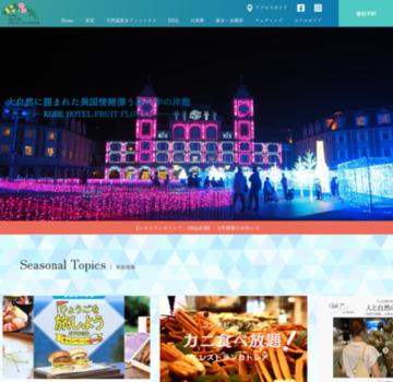 北神戸での宿泊 神戸 ホテル フルーツフラワー  公式サイト