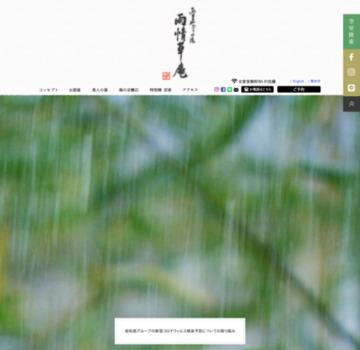 夕日ヶ浦温泉 高級旅館 雨情草庵|山陰海岸温泉郷 佳松苑グループ