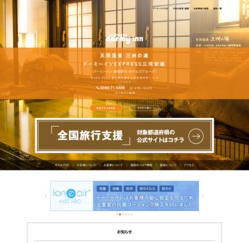 【公式】天然温泉 三州の湯 ドーミーインEXPRESS三河安城のご予約 / 三河安城 ホテル宿泊情報 ホテスパ -HOTESPA.net