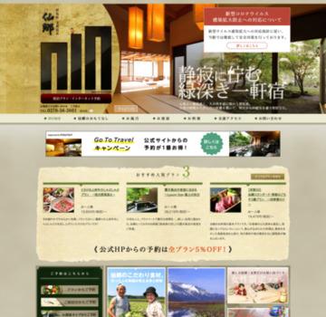 群馬県 老神温泉 仙郷 公式ホームページ