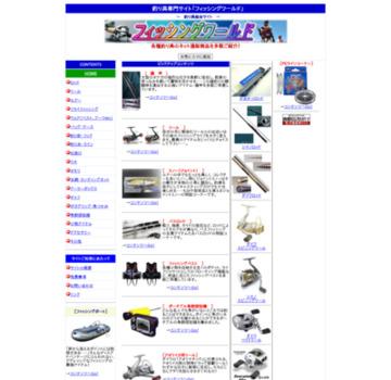 釣り具専門サイト「フィッシングワールド」