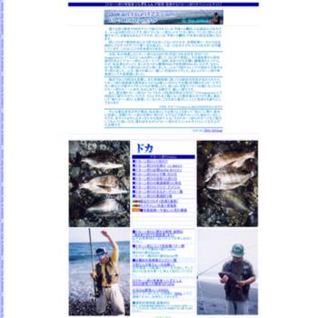 ドカーン釣りオフィシャルサイト「これがドカーン釣りだ!」
