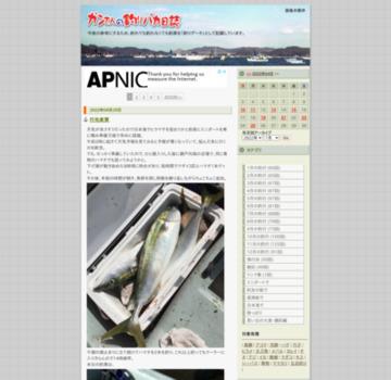 ガンさんの釣行記 / 釣った魚と酒の肴